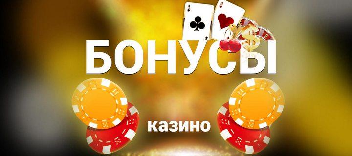 бонус в онлайн казино без депозита