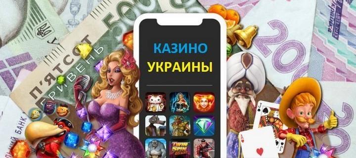 онлайн казино юа